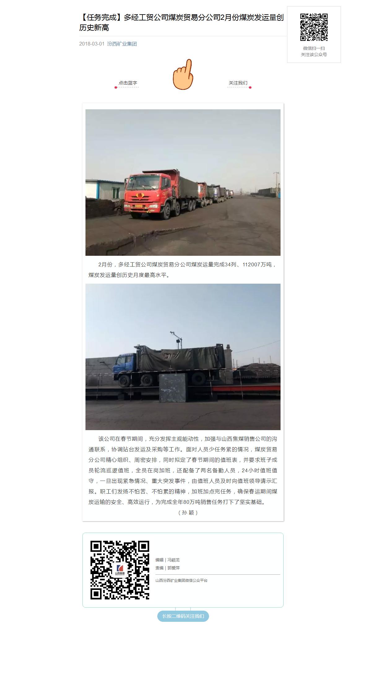 【任务完成】多经工贸公司煤炭贸易分公司2月份煤炭发运量创历史新高.png